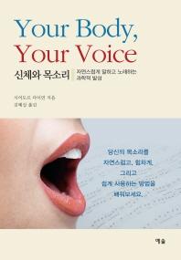 신체와 목소리