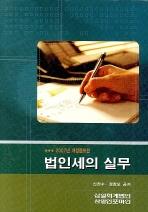 법인세의 실무(2007)