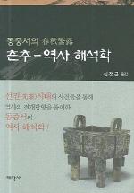 춘추(역사해석학)