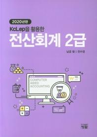 KcLep을 활용한 전산회계 2급(2020)