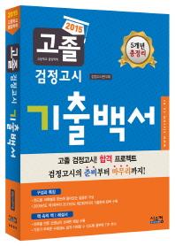 고졸 검정고시 기출백서(2015)
