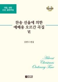 찬송 선율에 의한 예배용 오르간 곡집. 6
