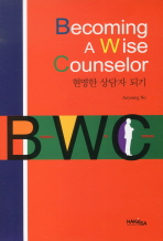 BECOMING A WISE COUNSELOR(현명한 상담자 되기)