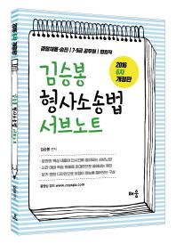 김승봉 형사소송법 서브노트(2016)
