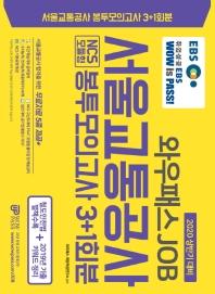 EBS와우패스 JOB 서울교통공사 NCS모듈형 봉투모의고사 3+1회분(2020)