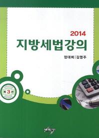 지방세법강의(2014)