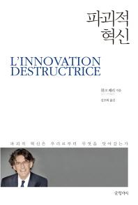 파괴적 혁신