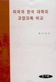미국과 한국 대학의 교양교육 비교