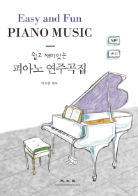 쉽고 재미있는 피아노 연주곡집