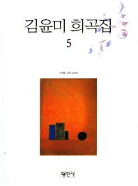 김윤미 희곡집. 5