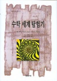 수학 세계 탐험기 (경문수학산책12)