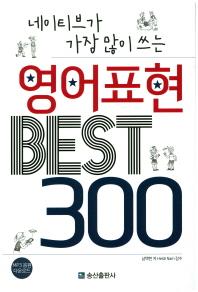 네이티브가 가장 많이 쓰는 영어표현 Best 300