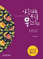 아름다운 우리 무늬. 1: 꽃 연꽃 초화