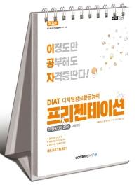 2022 이공자 DIAT 프리젠테이션: 파워포인트 2016