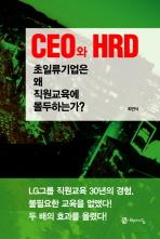CEO와 HRD: 초일류기업은 왜 직원교육에 몰두하는가