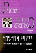 디지털 시대와 문화 콘텐츠