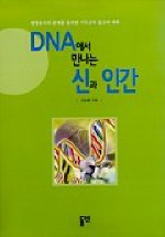 DNA에서 만나는 신과 인간