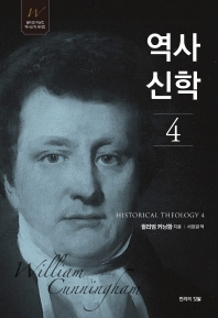역사신학. 4
