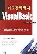 버그 완벽 방지 VISUAL BASIC