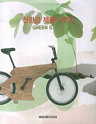 친환경 제품디자인