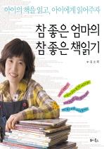 참 좋은 엄마의 참 좋은 책읽기