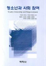 청소년과 사회 참여