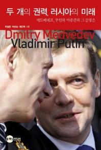 두 개의 권력 러시아의 미래