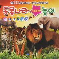 동물나라 스티커 놀이(스티커놀이북)