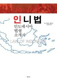 인니법-인도네시아 법령 소개서