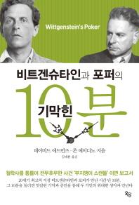 비트겐슈타인과 포퍼의 기막힌 10분