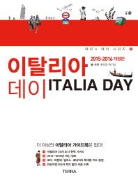이탈리아 데이(Italia day)(2015-2016 개정판)