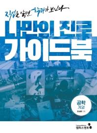 나만의 진로 가이드북: 공학계열