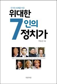위대한 7인의 정치가