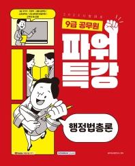 2022 9급 공무원 파워특강 행정법총론
