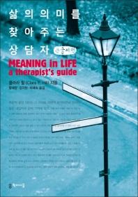 삶의 의미를 찾아 주는 상담자(큰글씨책)