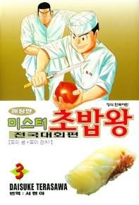 미스터 초밥왕 전국대회편. 3