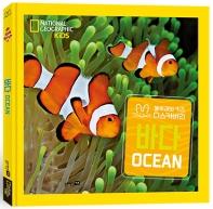 내셔널 지오그래픽 키즈: 바다(빅북)