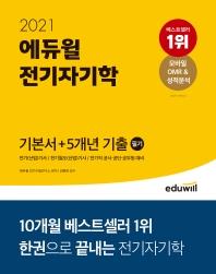 에듀윌 전기자기학 기본서+5개년 기출 필기(2021)