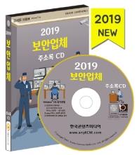 보안업체 주소록(2019)(CD)