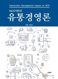 NCS기반의 유통경영론