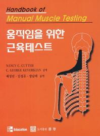 움직임을 위한 근육테스트