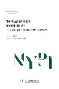 아동 청소년 권리에 관한 국제협약 이행 연구: 한국 아동 청소년 인권실태 2019 총괄보고서