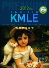Pacific KMLE 예상문제풀이. 14: 정신과(2019 대비)
