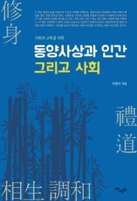 사회과 교육을 위한 동양사상과 인간 그리고 사회