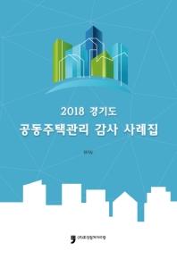 경기도 공동주택관리 감사 사례집(2018)