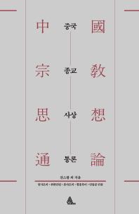 중국종교사상통론
