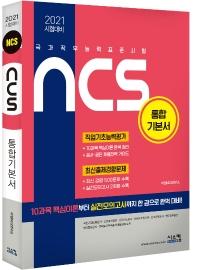 국가직무능력표준시험 NCS 통합기본서(2021)