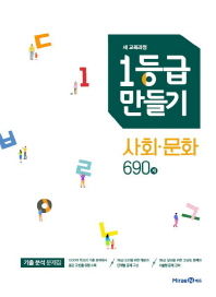 1등급 만들기 고등 사회 문화 690제(2021)