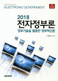 전자정부론(2018)