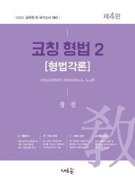 코칭 형법. 2: 형법 각론(2022)